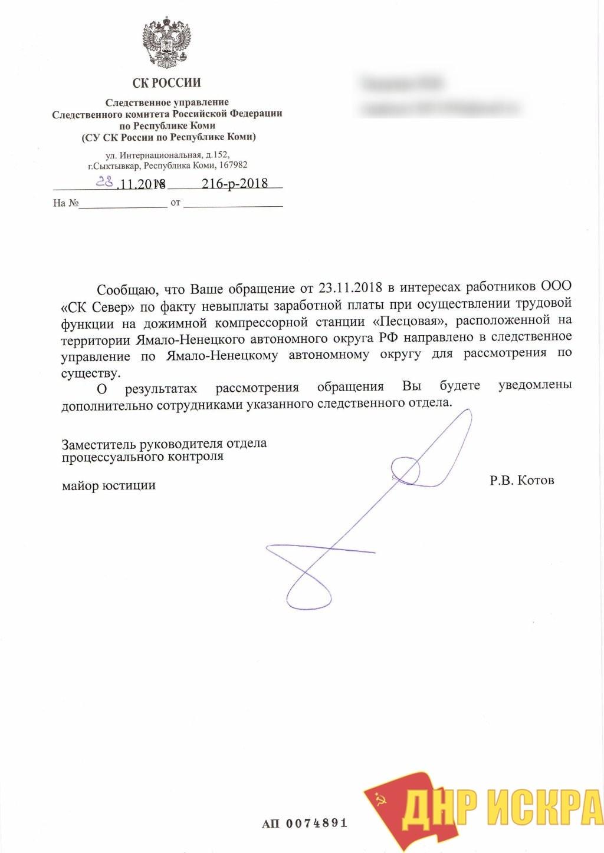 Ответ СКР по забастовке на Ямале
