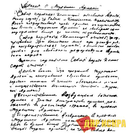 Проект Декрета о «Турецкой Армении», написанного рукой Сталина