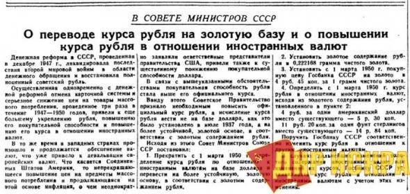 Освобождение советского рубля от доллара