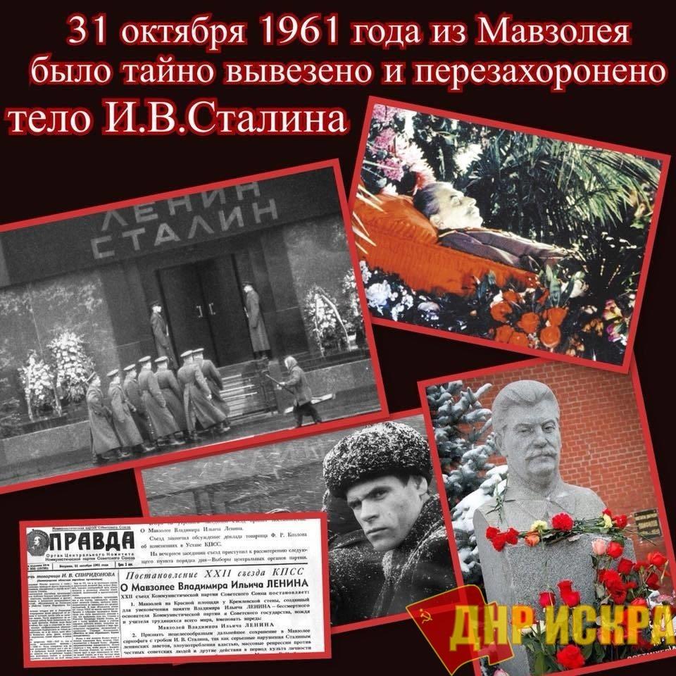 В ночь с 31 октября на 1 ноября 1961 года тело И.В. Сталина вынесли из Мавзолея