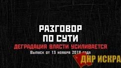 Сергей Удальцов: Деградация власти усиливается (Видео)