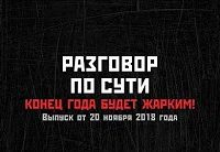 Сергей Удальцов: Конец года будет жарким! (Видео)