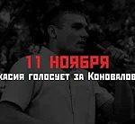 Сергей Удальцов. 11 ноября Хакасия голосует за Коновалова!