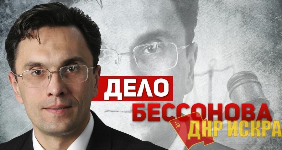 Дело Бессонова: Слепая Фемида ещё и оглохла