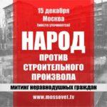 Власти Москвы пока отказываются согласовать митинг 15 декабря «Народ против строительного произвола»