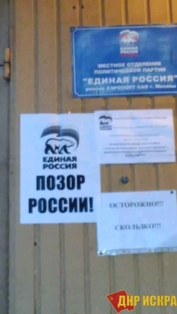 Стартовала акция «Народный привет для «Единой России». Присоединяйтесь!