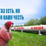 Алексей Миллеров: Российский газ, да не про нас