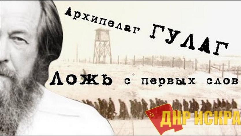 Виктор Кожемяко. Подлинный ГУЛАГ и подтасованный