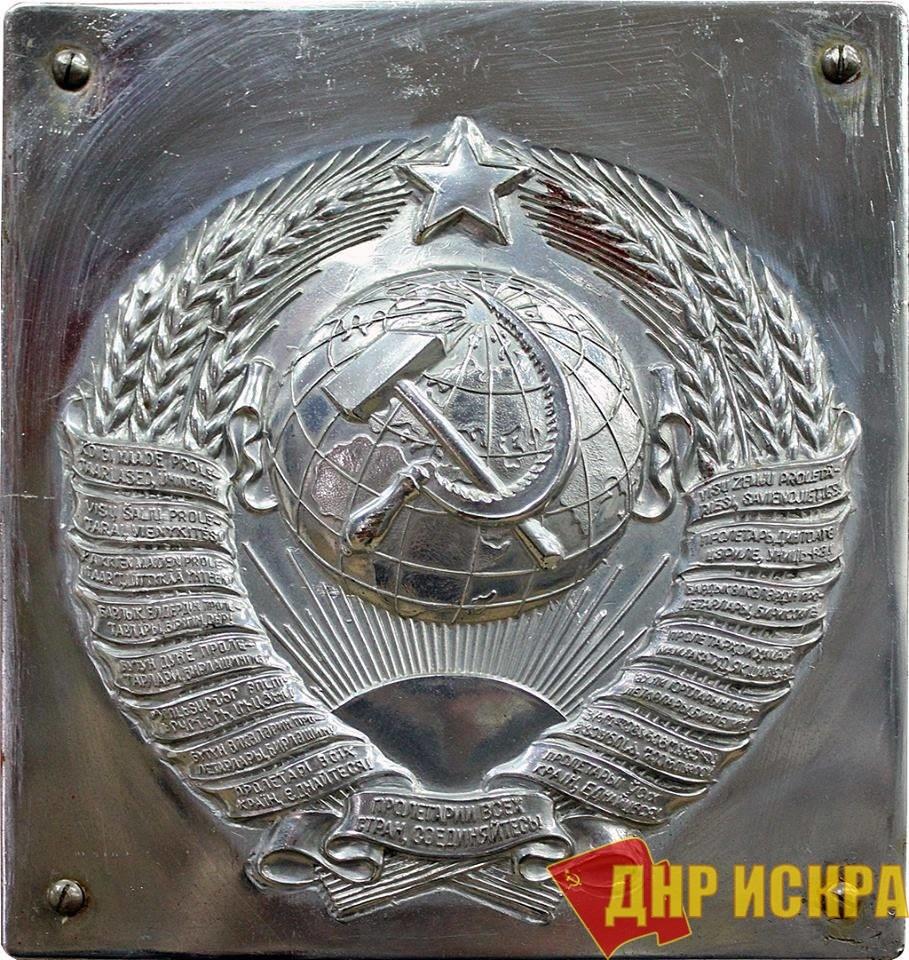 Ликвидация СССР — преступление без срока давности