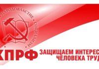КПРФ на страже трудовых прав граждан