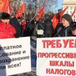 В Тюмени прошёл митинг в защиту социально-экономических прав граждан