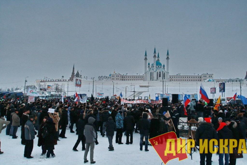 Казань вышла на митинг против беспредела властей и за справедливость
