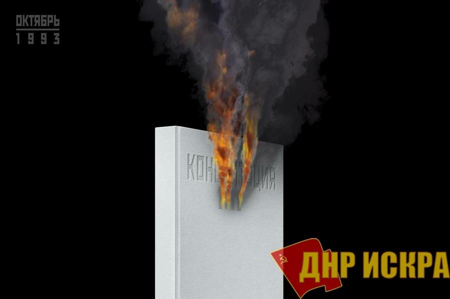 «Ослиные уши» самодержавия в «танковой» Конституции РФ