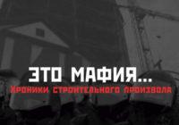 Cтроительная мафия в Москве. Хроники произвола