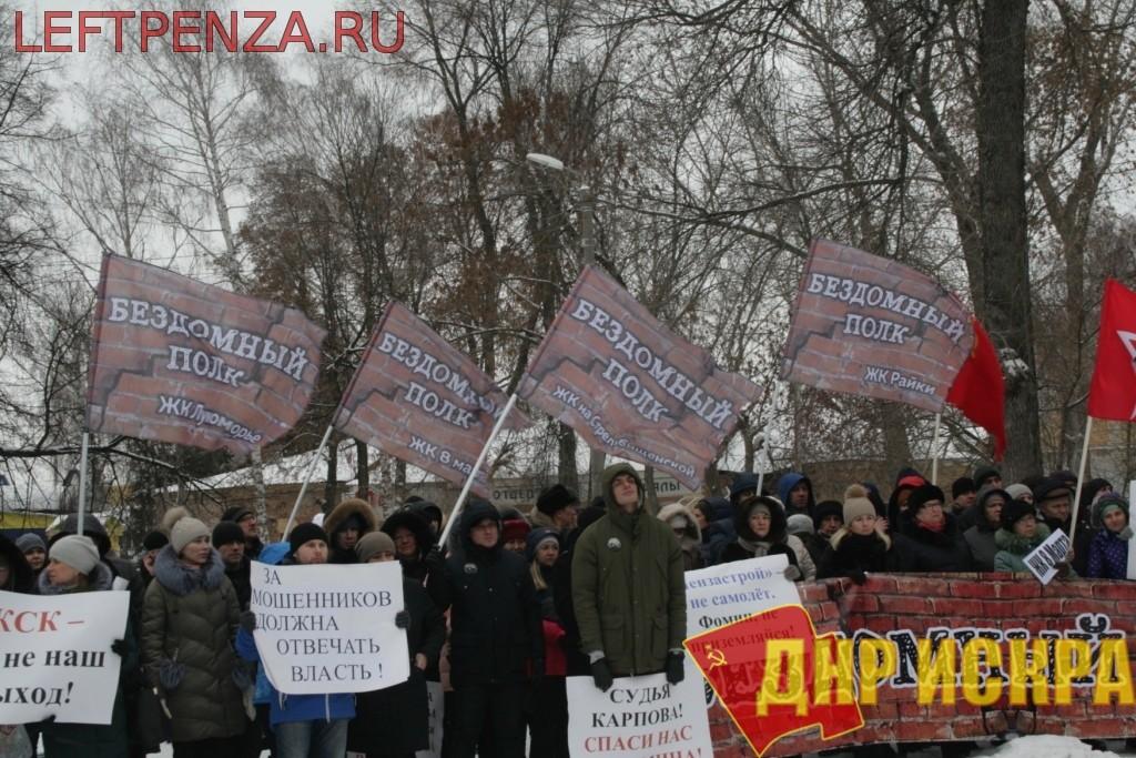Пенза: «Бездомный полк» намерен провести очередной митинг