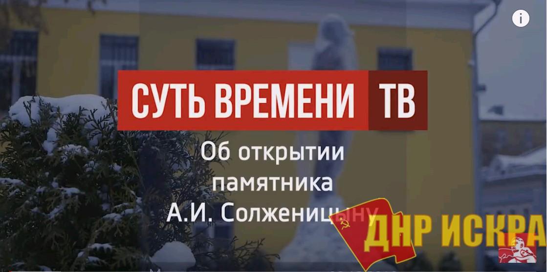 Символичная «посадка». Солженицын. Снова под «конвой» (Видео)