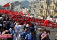 Киевский Крещатик. Демонстрация 1 мая 2010 г.