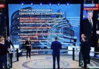 Юрий Афонин в программе «60 минут»: «Имя Николая II никогда не объединит народ России»