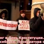 Новосибирск: Митинг против коррупции в День Конституции (Видео)