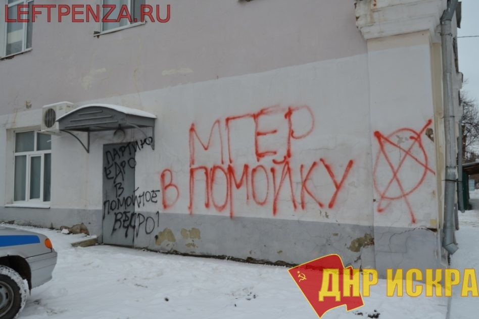 Пенза: Офис «Единой России» изрисовали оскорбительными надписями