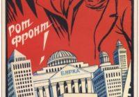Советом Народных Комиссаров РСФСР было принято Постановление «О ликвидации иностранных банков, действующих в пределах РСФСР»