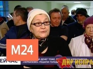 Рабочие московского хлебозавода «Черкизово» объявили голодовку
