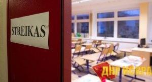 Литовские учителя приостанавливают забастовку
