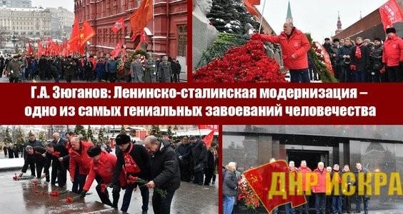 Геннадий Зюганов: Ленинско-сталинская модернизация – одно из самых гениальных завоеваний человечества