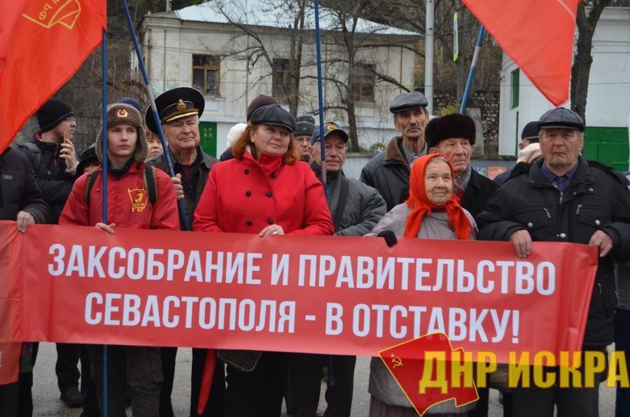 В Севастополе прошел митинг протеста