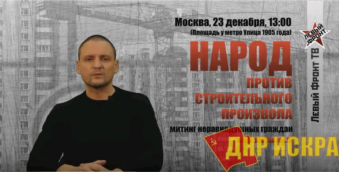 23 декабря москвичи выходят на протест! (Видео)