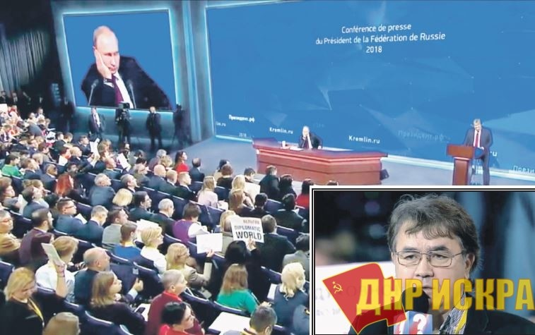 Пенять ли на зеркало? Анализ пресс-конференции Путина В.В.