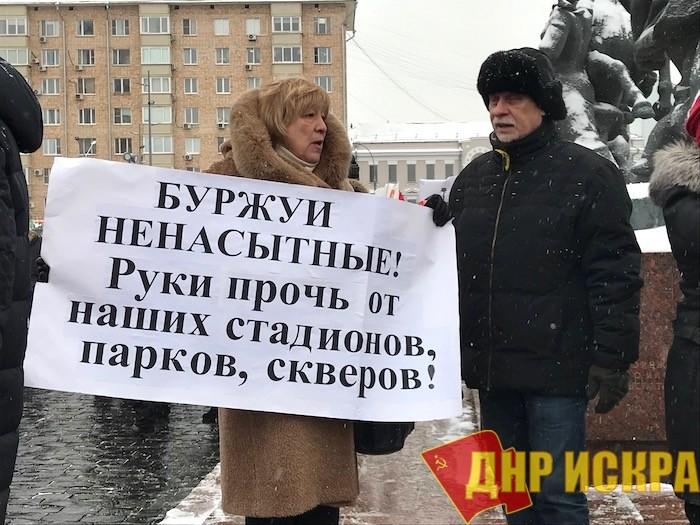 В Москве прошел митинг против строительного произвола