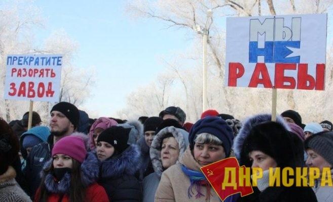 Работники ЮУМЗ вышли на митинг протеста
