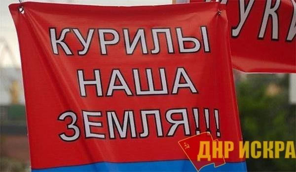 Хабаровск: Не отдадим Курилы!