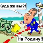 Инвесторы вывели из России 1 млрд долларов