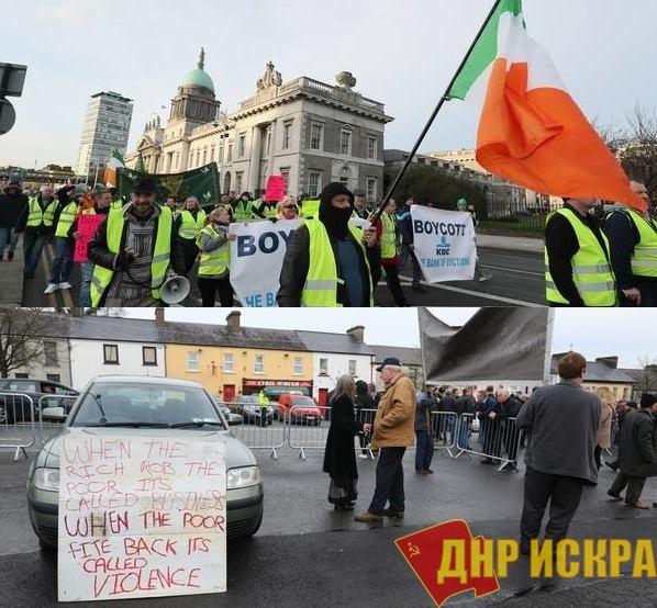 """В Ирландии стычка с коллекторами банка привела к массовому выступлению """"жёлтых жилетов"""" против банков и узаконенного рэкета."""