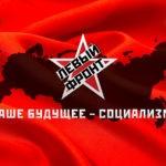 Наращивать сопротивление антисоциальной политике Путина и «Единой России»! Постановление Совета Левого Фронта