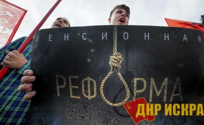 Пенсионная реформа нанесла удар по Крымскому мосту