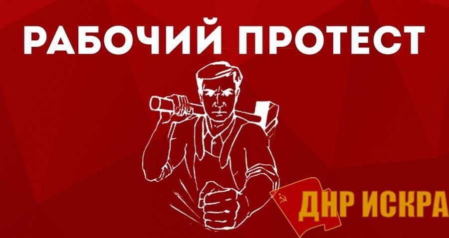 Рабочий протест охватывает столицы