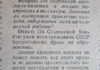 """Опровергаем ложь о паспортной системе СССР и """"крепостных"""" колхозниках"""