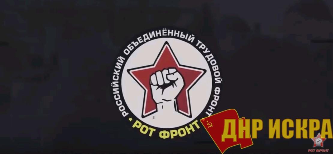 РОТ ФРОНТ сделал немало полезного для развития левого и профсоюзного движения.