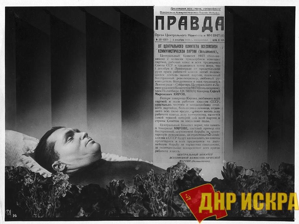 84 года назад, 1 декабря 1934 года, в Ленинграде в результате троцкистско-зиновьевского заговора был убит Сергей Миронович Киров.