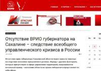 КПРФ на Сахалине поднимает народный протест: область без губернатора, бюджета, в управленческом стопоре и, возможно, без Курильских островов