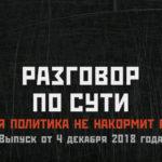 Сергей Удальцов: Народ тошнит от путинской пропаганды