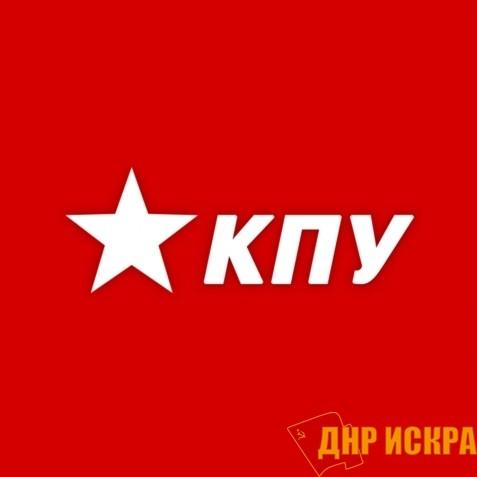 КПУ. Возглавить борьбу против порабощения!