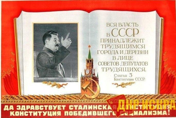 82 года назад, 5 декабря 1936 года, на VIII Чрезвычайном Съезде Советов была принята новая Конституция СССР, известная как Сталинская.
