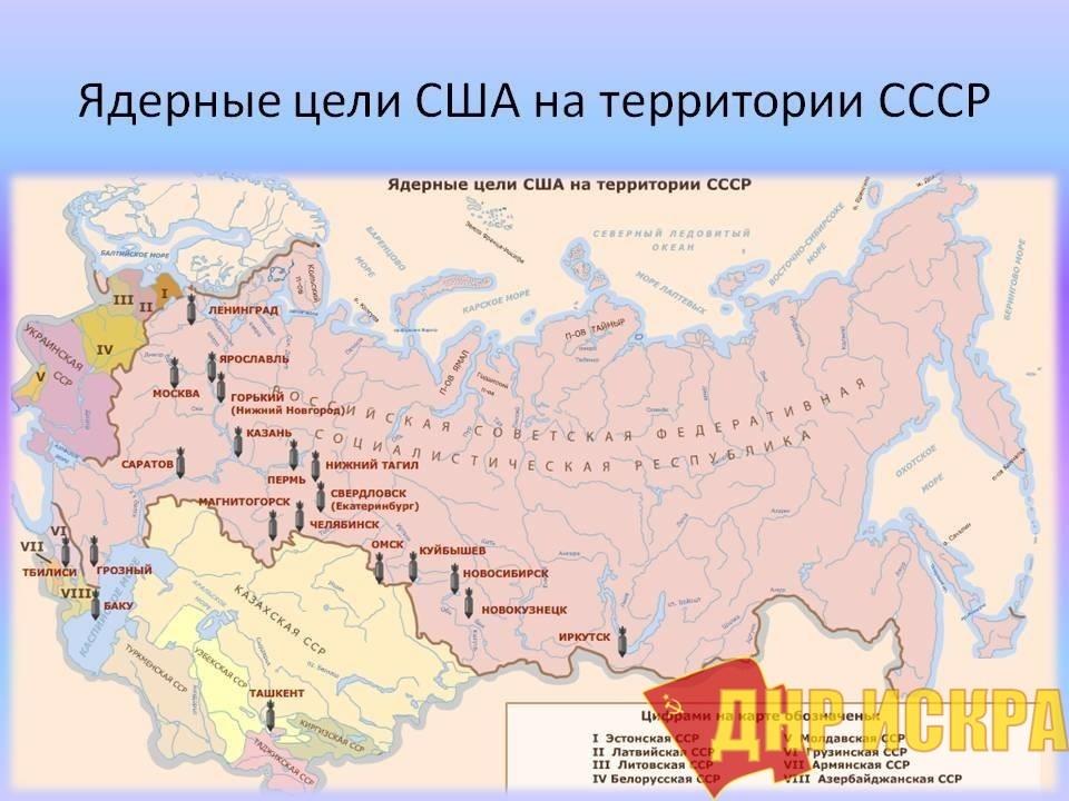 3 декабря 1949 года американцами был разработан план войны с СССР «Троян»