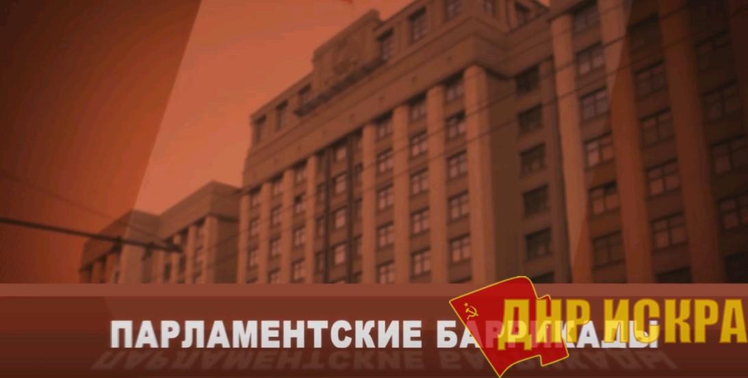 «Зачем Путину менять Конституцию». Выступление Д.А. Парфенова в Госдуме (Видео)