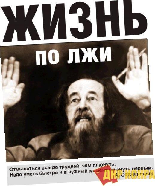"""""""Жизнь по лжи"""" Солженицына"""