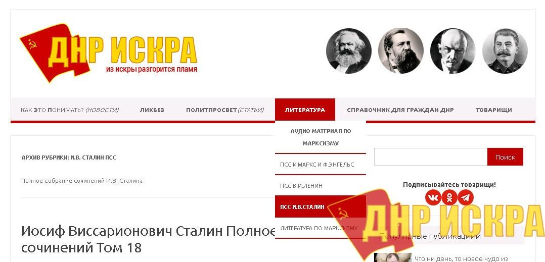 Литература -> ПСС И.В. Сталин